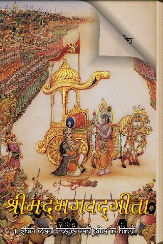 Shrimad Bhagwat Gita In Hindi - screenshot