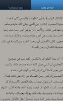 Screenshot of مناسك الحج - Hajj Rituals