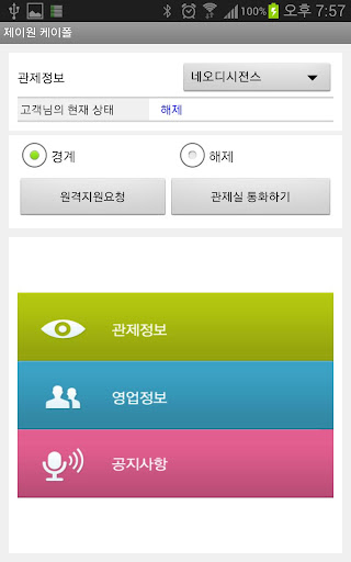 【免費商業App】제이원 케이폴-APP點子
