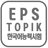 EPS TOPIK TEST OF KOREA
