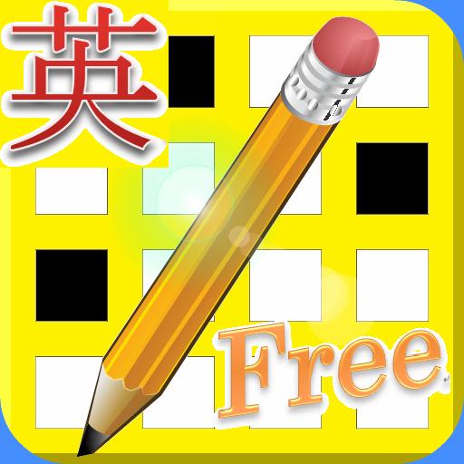 英語クロスワード 無料 簡単脳トレパズルゲーム 教育 App LOGO-硬是要APP