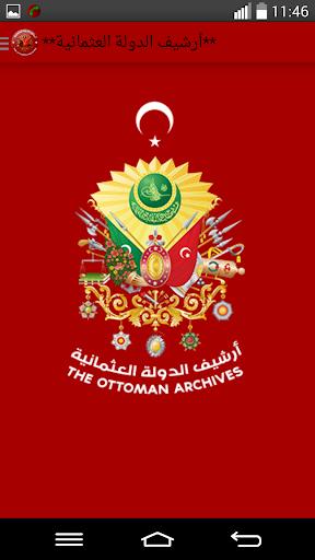 أرشيف الدولة العثمانية