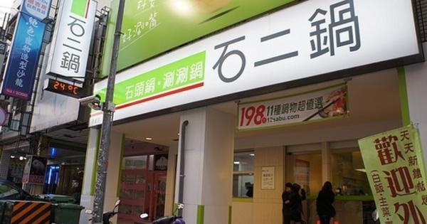 石二鍋 高雄華夏店