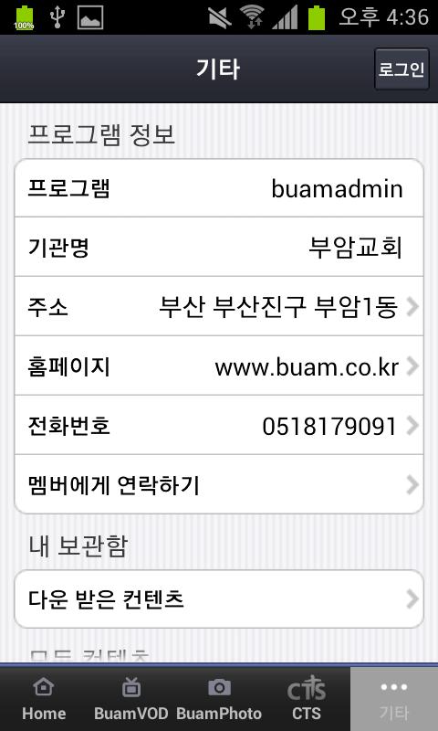부암교회 - screenshot