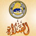 AlSalah logo