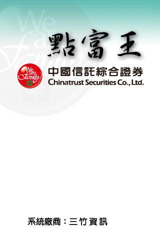 中國信託證券-點富王 screenshot