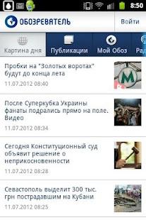 Obozrevatel- screenshot thumbnail