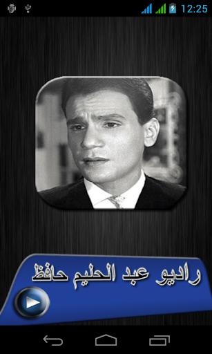 راديو عبد الحليم حافظ مباشر