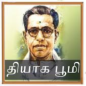 Dhiyaga Boomi in tamil - kalki
