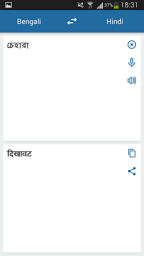 印地文孟加拉语翻译