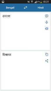 Hindi Bengali Translator - náhled