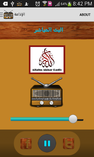 Chinese Radio Quran