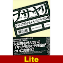 ブサヤリ ブサイクがかわいい女とヤる技術 【Lite版】 logo
