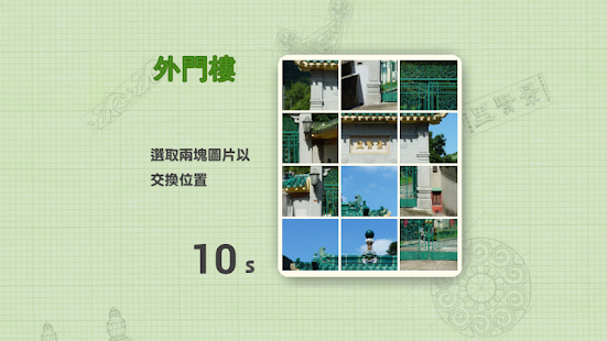 Puzzle@King Yin Lei - screenshot thumbnail