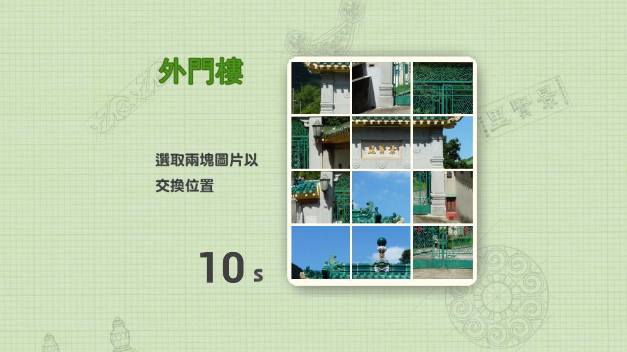 Puzzle@King Yin Lei - screenshot