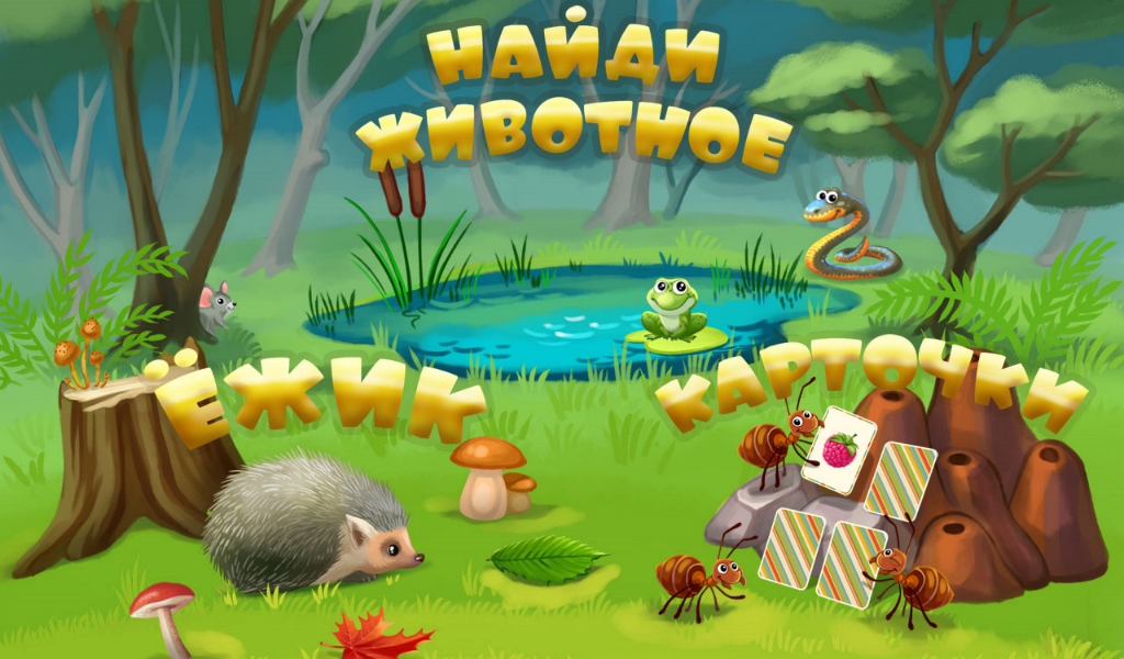 картинки детские игры