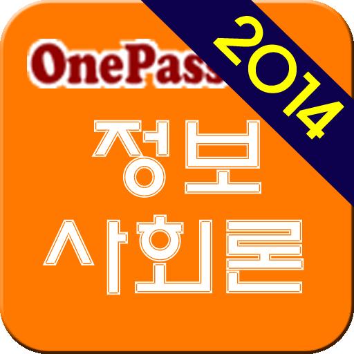 군무원 정보사회론 2014(정보직렬)