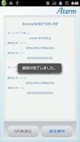 Screenshot of AtermらくらくQRスタート for Android