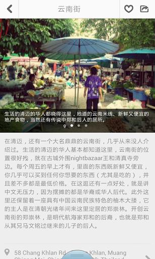 玩免費旅遊APP|下載清邁途客指南 app不用錢|硬是要APP