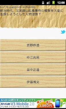 日本の歴史クイズREMIX【無料】のおすすめ画像4