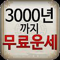 2017오늘의 운세-무료운세-띠별운세-관상-생년월일운세 icon
