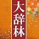 大辞林|ビッグローブ辞書:縦書き表示&辞書をめくる感覚の検索★SALE★