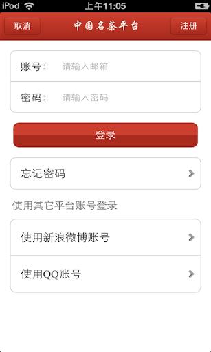 【免費商業App】中国名茶平台-APP點子