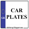 Greek car plates logo