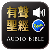 Audio Bible(Audio App)Lite