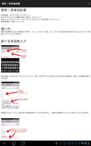 u5b9fu7528uff01u82f1u5358u8a9eu8f9eu66f8 1.1 Windows u7528 7