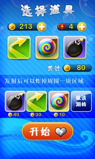 玩免費休閒APP|下載AE 泡泡龙 app不用錢|硬是要APP