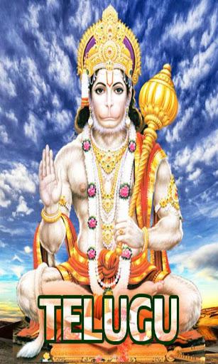 Hanuman Chalisa Telugu Audio