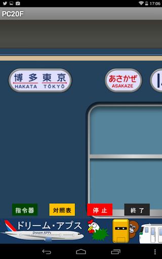 国鉄時代の方向幕FREE PC20F|玩娛樂App免費|玩APPs