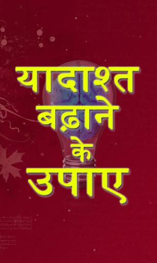 Yadhast Badhaye