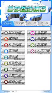 首都圏電車&メトロ乗り換え案内路線図(大東京編)オフライン