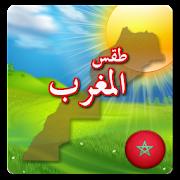 طقس المغرب