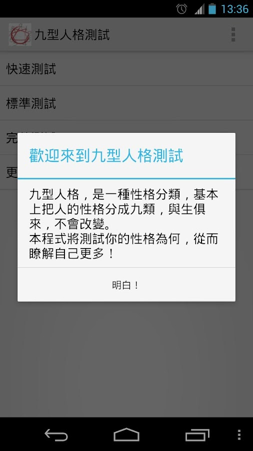 九型人格測試 - screenshot