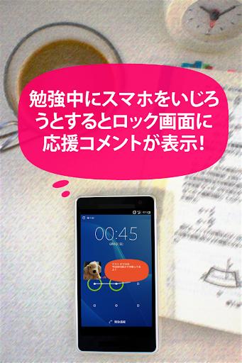 Cocaine ~ロック画面の応援アプリ~