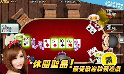 ITW TexasHoldem HD Free - screenshot thumbnail