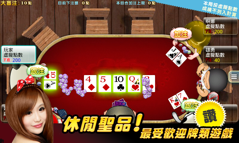 ITW TexasHoldem HD Free - screenshot