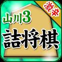 ShogiProblem of SatoruYamakawa icon
