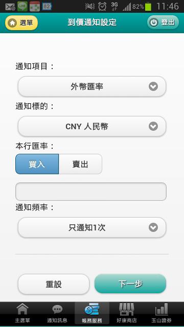 玉山行動銀行 - screenshot