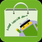 سوق الاندرويد العربي