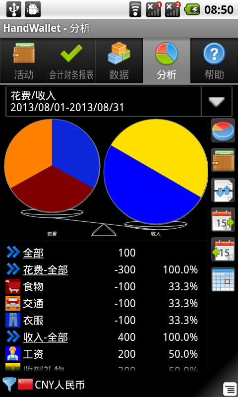 掌上钱包 - 管理预算,开支,购物和金钱 - Expense - screenshot