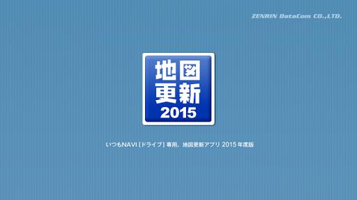地図ダウンロードアプリ 2015年版