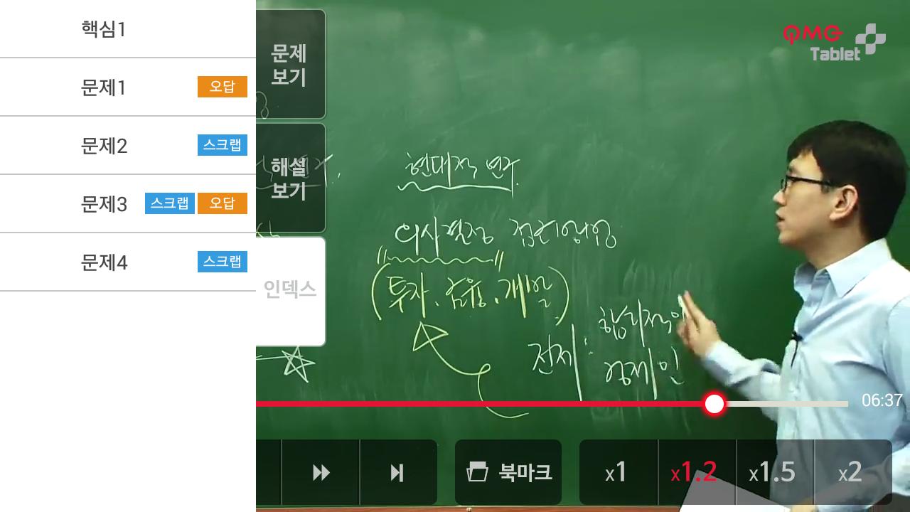단 2권으로 합격! 박문각랜드스파 공인중개사 1타 직강 - screenshot