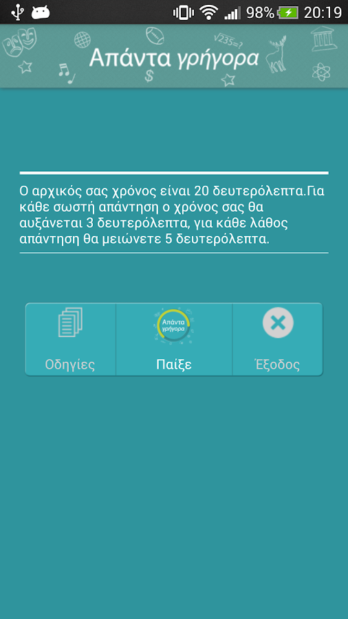 Απάντα γρήγορα - screenshot