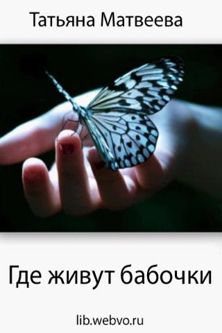 Где живут бабочки