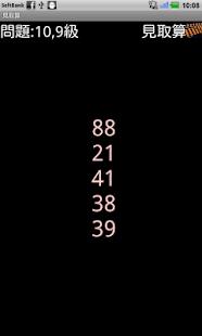見取算 ~算盤や電卓で挑戦!(珠算検定)~- screenshot thumbnail