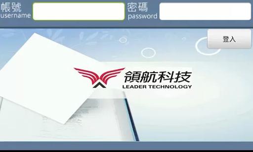 【免費媒體與影片App】領航科技-APP點子